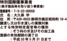 象牙業者 ウェブ用の表示(静岡昭和町店)